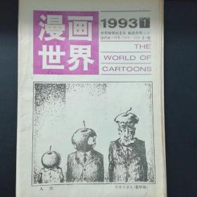 漫画世界(1993年第1,7,12,13,16,18,20,24共8本合售其中16期有破损但未掉)——可展开本——见图
