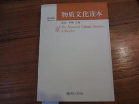 《物质文化读本》