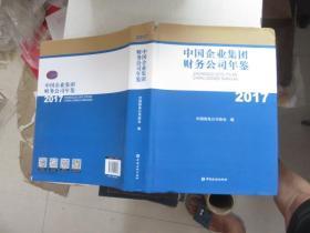 中国企业集团财务公司年鉴2017 正版 书脊破损