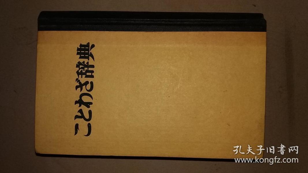 日语谚语词典 ことわざ辞典