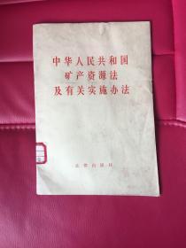 中华人民共和国矿产资源法及有关实施办法