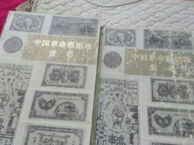 中国革命根据地货币(上一下)