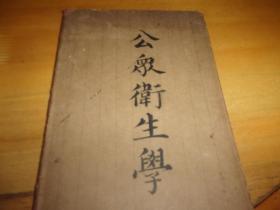 公众卫生学---中国博医会民国版少版权页--品以图为准