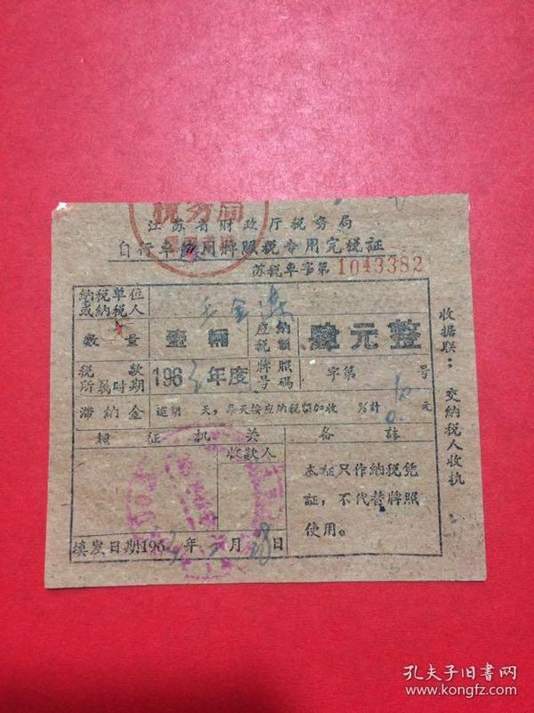 江苏省财政厅税务局,自行车试用牌照税专用完税证