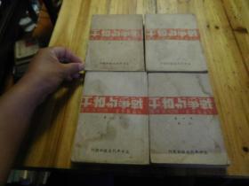1942年《战争与和平》郭沫若译 4册全
