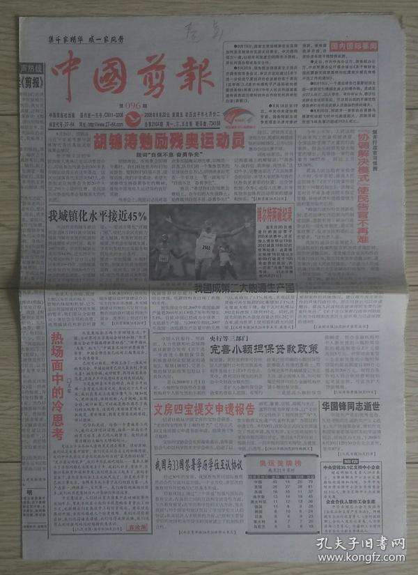 中国剪报2008年8月22日北京奥运会奖牌榜华国锋同志逝世和殷剑扬帆摘金