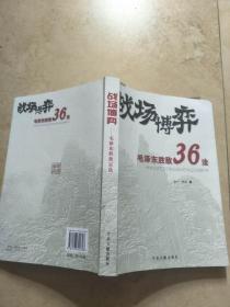 战场博弈毛泽东胜敌36法【实物图片】