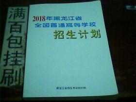 黑龙江省2018年全国普通高校招生计划