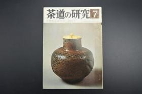 《茶道的研究》 1977年7月号总260号 日本茶道杂志 全书几十张图片介绍日本茶道茶器茶摆放流程和茶相关文化文学日文原版(每期具体内容详见目录图片)茶道仅仅是物质享受 而且通过茶会学习茶礼 陶冶性情