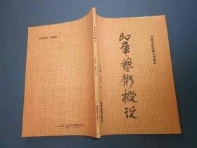 印章艺术概论-中国书画函授大学-16开