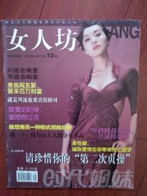 赠品:时代姐妹终刊号,封面陈好,有更名启事,。(购书、杂志每单满40元即赠)