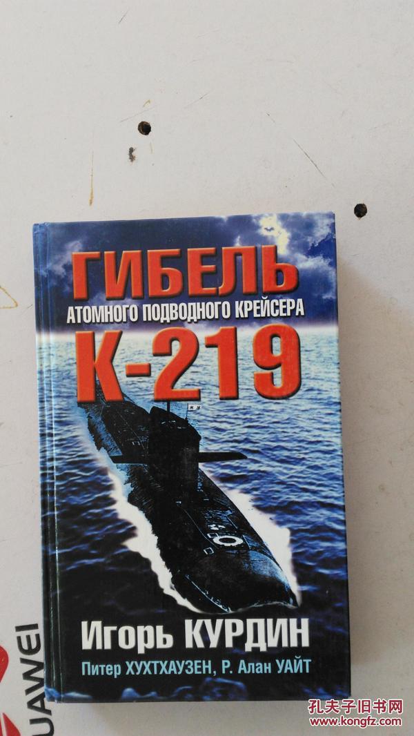 俄文原版  ГИБЕЛЬ АТОМНОГО ПОДВОДНОГО КРЕЙСЕРА К-219   核潜艇 k-219 巡洋舰下沉