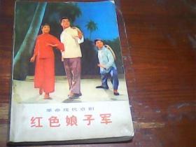 革命现代京剧 红色娘子军