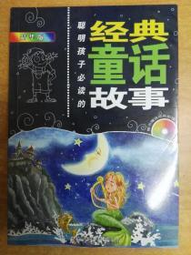 聪明孩子必读的经典童话故事 精华版(附光盘)