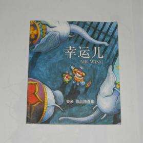 幸运儿 几米作品精选集 2003年1版1印