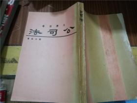 公司法(台北印)