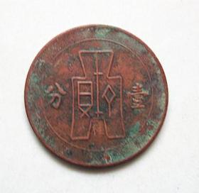 """中华民国二十八年古布图""""桂""""字壹分"""