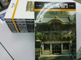 不灭的建筑 16开全12卷 日本经典古建 皇宫 寺院 神社 茶室 城堡天守阁等