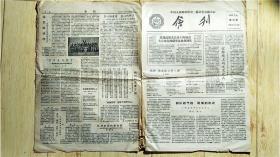 中国人民解放军第二届文艺会演大会-会刊(第19期)1959年