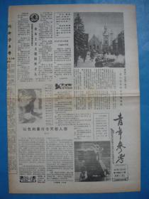 《青年参考》报1987年12月25日,第52期。圣诞节。开发海南省。以色列暴行。