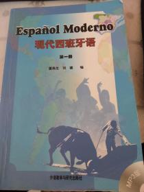 现代西班牙语(第一册)(有笔记)