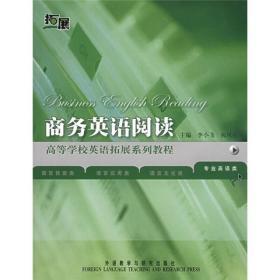 商务英语阅读