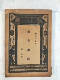 尚书论略 国学小丛书 民国23年国难后第2版