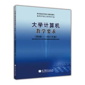 9787040270068高等学校文科类专业大学计算机教学要求(第6版·2011年版)