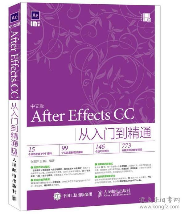 中文版After Effects CC从入门到精通