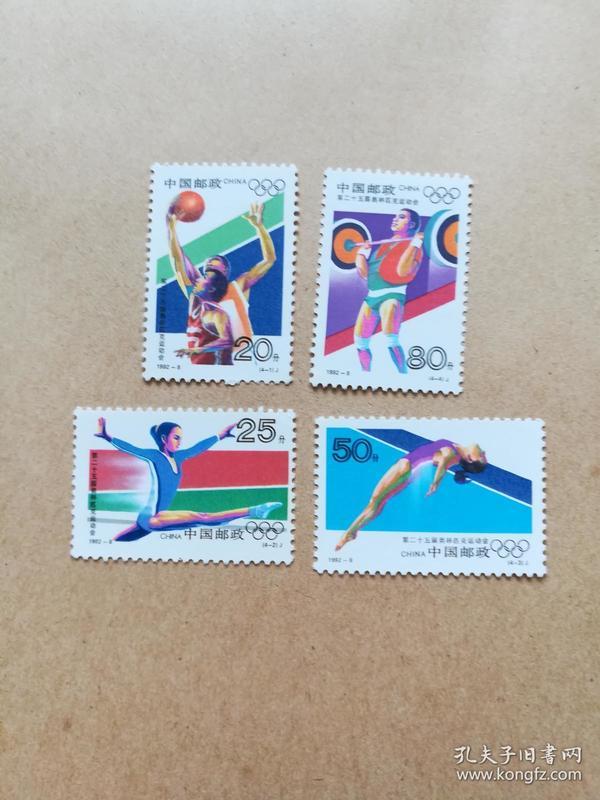 1992-8 第二十五届奥林匹克运动会 (甲-13)