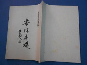 书法基础 -中国书画函授大学-16开