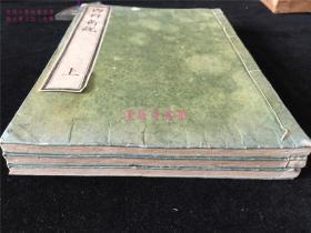 日本翻刻清咸丰本《内科新说》3册3卷全。刻字精。《内科新说》原是清朝洋务运动时候西医英译中的,由上海仁济医馆雕板梓行。至安政七年(1860年)日本按咸丰年上海仁济医馆本进行翻刻。