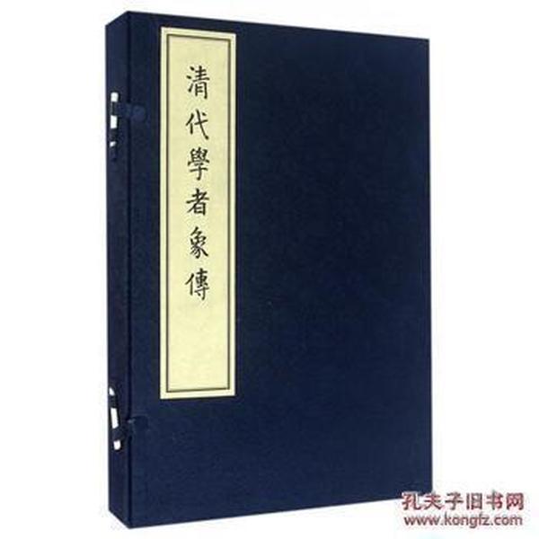 清代学者象传(16开线装 全一函二册)