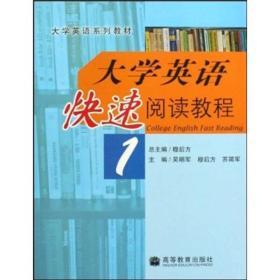 大学英语快速阅读教程 1