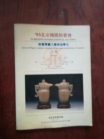 【93北京国际拍卖会:珠宝翠钻工艺珍品单元