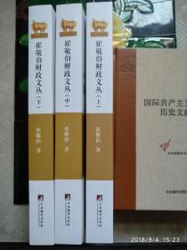 崔敬伯财政文丛(全三册)全新未拆封