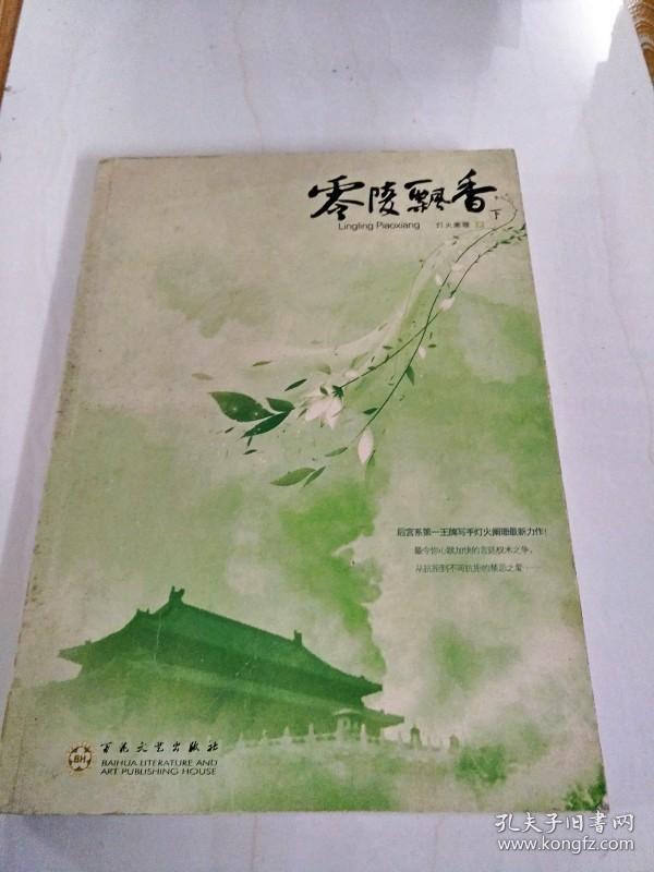 零陵飘香_x106539 零陵飘香(下册)