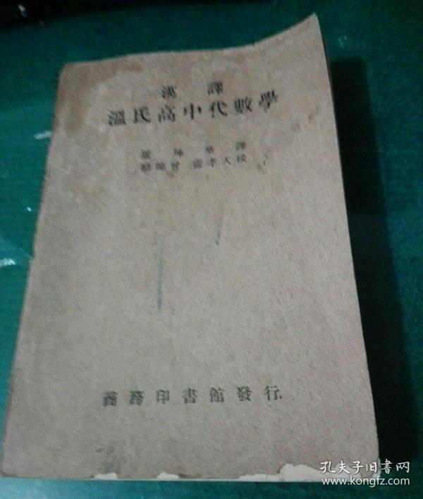 汉译温氏高中代数学