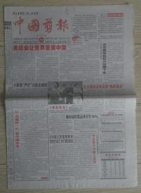 中国剪报2008年8月25日北京奥运会奖牌榜陈若琳苦练出英才