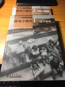 建筑学教程1:设计原理 + 建筑学教程2:空间与建筑师(两本合售)