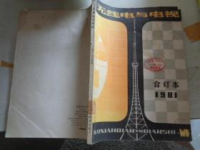 无线电与电视 1981年合订本