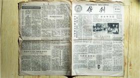 中国人民解放军第二届文艺会演大会-会刊(第28期)1959年