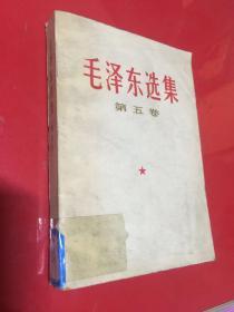 毛泽东选集 第五卷 馆藏
