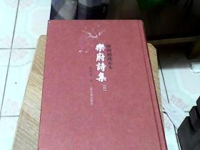 乐府诗集(全四册):傅增湘藏宋本