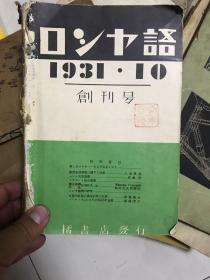 露西亚语  1931年10月创刊号!到1932年12期合订本!有侵满洲内容!