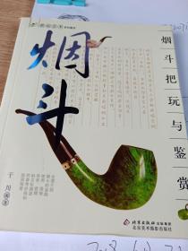 烟斗把玩与鉴赏   把玩艺术系列图书
