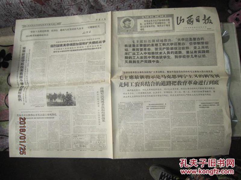 1968年【山西日报】毛主席最新指示是马克思列宁主席的新发展走同工农兵结合的道路把教育革命进行到底【货号A本里】