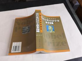 诺贝尔奖经济学家学术传略