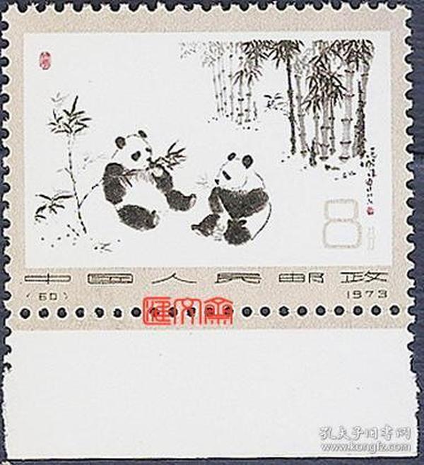 编号邮票(60)熊猫夫妇吃竹子8分,吴作人画作,带下边原胶全新邮票一枚,齿孔无折