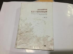 人类生态视野中的长江下游农业起源